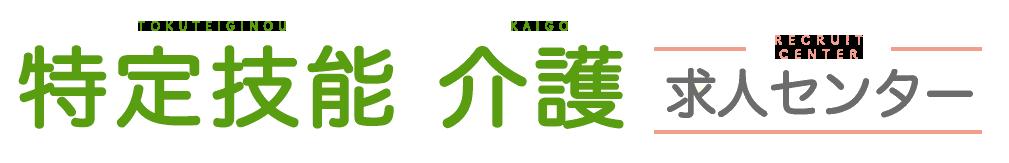 名古屋・一宮・春日井・豊田・岡崎・豊橋特化・特定技能 介護 求人職専門の求人サイト「特定技能 介護 求人センター」