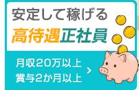 高待遇正社員!月収20万以上・賞与2カ月以上