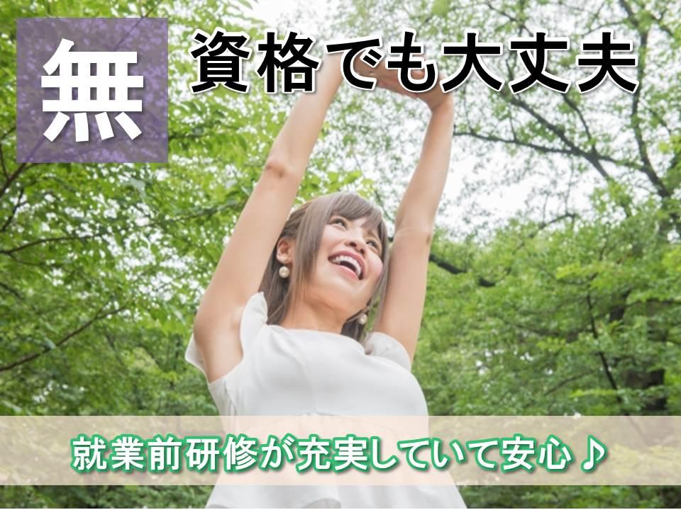中村区のグループホームでの介護スタッフ正社員の仕事【29-9】 イメージ