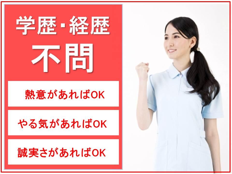 天白区の特養での介護スタッフ正社員の仕事【29-11】 イメージ