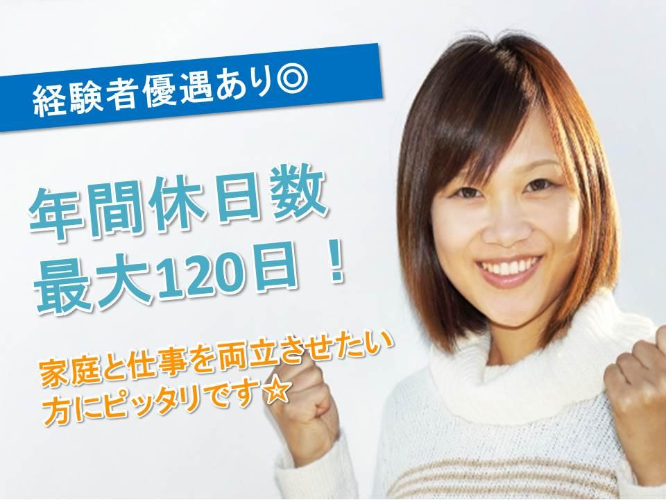賞与年2回で年休120日、保育支援ありの昭和区サ高住の介護職[23-6-kyo] イメージ