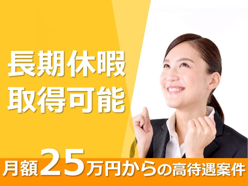 月給25万、瀬戸市の住宅型有料老人ホームでの看護師のお仕事【43-5】 イメージ