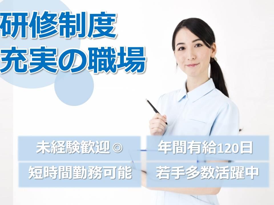 北名古屋市の特別養護老人ホームでの介護職の仕事【31-5】 イメージ