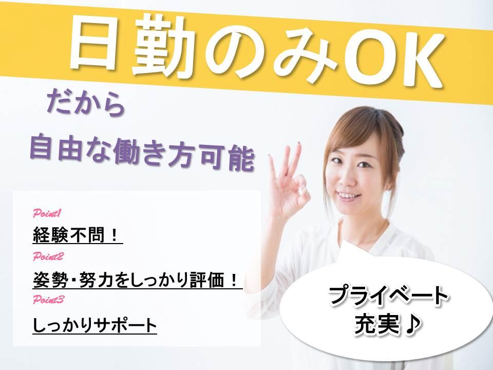 下小田井駅近のデイサービス/介護職◎車通勤可!未経験ok♪[28-3] イメージ