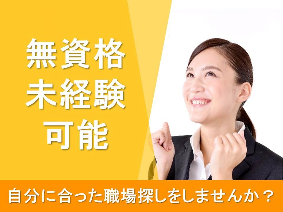 東区東桜の特養/介護職◎手当充実!無資格・未経験OK♪駅チカ☆[17-16] イメージ