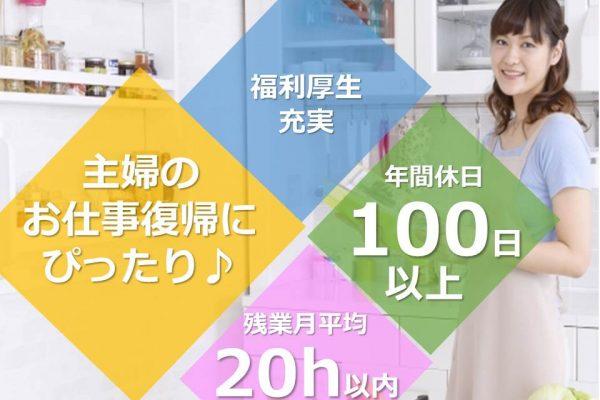 守山区の住宅型老人ホームで未経験OKな介護職【17-4】 イメージ