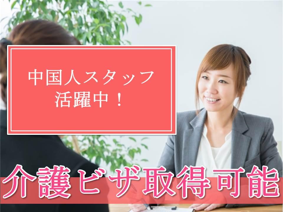 港区/有料老人ホーム介護職正社員/中国人スタッフ活躍中!【15】 イメージ