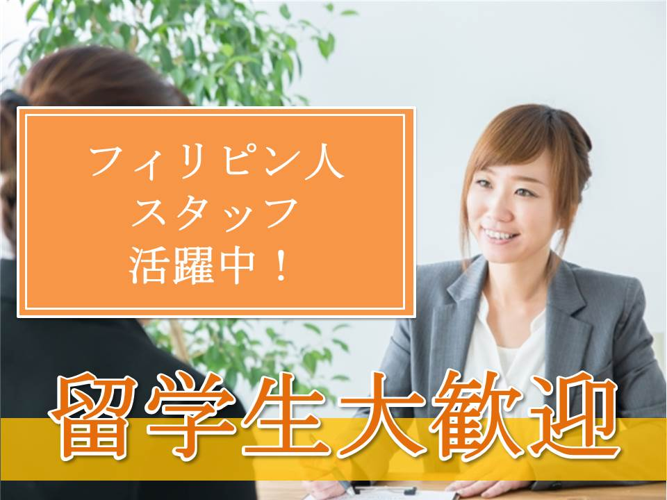 西区/有料老人ホーム介護職パート/フィリピン人スタッフ活躍中!【12】 イメージ