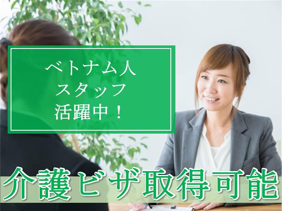 南区/有料老人ホーム介護職正社員/ベトナム人スタッフ活躍中!【1】 イメージ