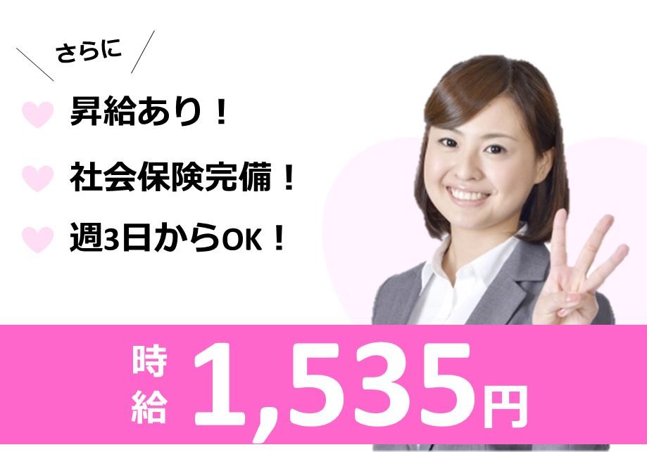 時給1,535円以上、一宮市の小規模多機能での正看護師のお仕事【43-11】 イメージ