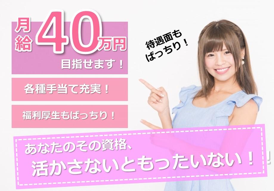 月給40万目指せます、豊田市での訪問看護のお仕事【46-11】 イメージ